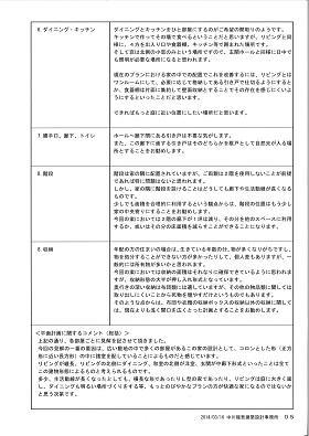 レポートのみコース実例(抜粋ページ)