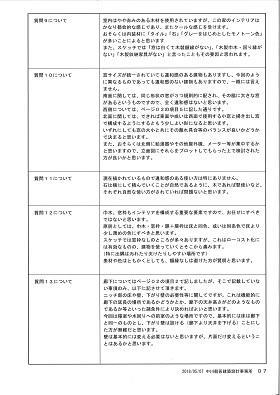 レポート+打合せコース実例(抜粋ページ)