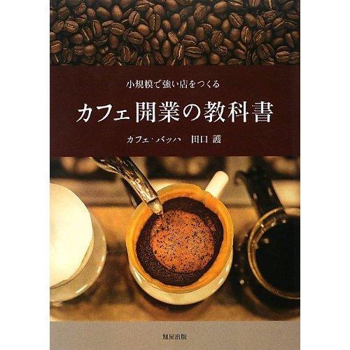 カフェ開業の教科書