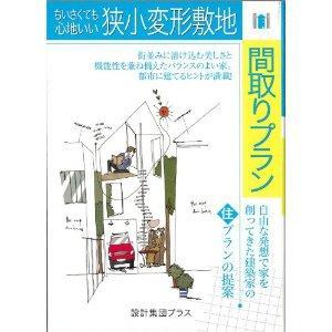ちいさくても心地いい狭小変形敷地間取りプラン―自由な発想で家を創ってきた建築家の住プランの提案 (住まいのプラン集)