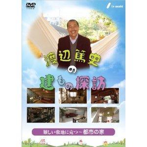 渡辺篤史の建もの探訪 秘蔵版 第1巻・難しい敷地に克つ~都市の家~ [DVD]