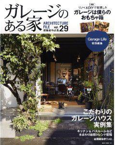 ガレージのある家Vol.29